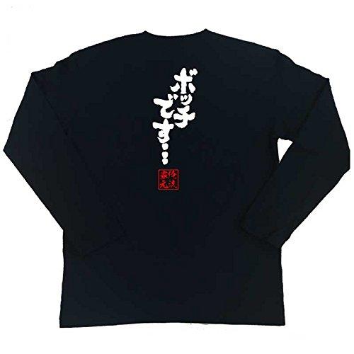 魂心Tシャツ ボッチです...(Lサイズ長袖Tシャツ黒x文字白)