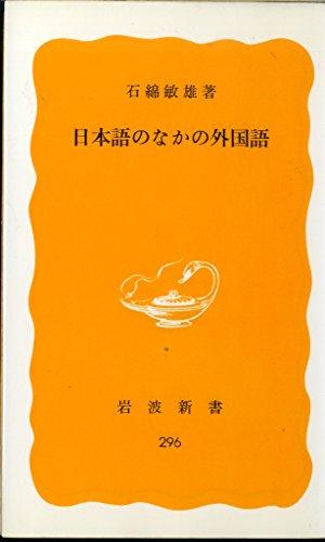 日本語のなかの外国語 (岩波新書 黄版 296)の詳細を見る