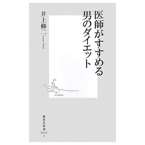 医師がすすめる男のダイエット (集英社新書 539I)