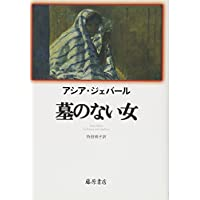 Amazon.co.jp: 持田 明子: 本