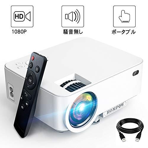 HOMPOW プロジェクター小型 データプロジェクター 2400lm ±15°台形補正 3年保証 1080PフルHD対応 800*480実効解像度 スピーカーが二つ内蔵 50000時間の長寿命2ファン放熱 パソコン スマホ タブレット PS3 PS4 DVDプレイヤーなど接続可 標準的なカメラ三脚に対応可 日本語取扱書(ホワイト)