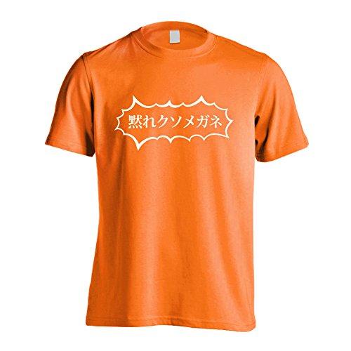 (オモティ) OmoT 黙れクソメガネ 半袖コットンTシャツ コーラルオレンジ XL