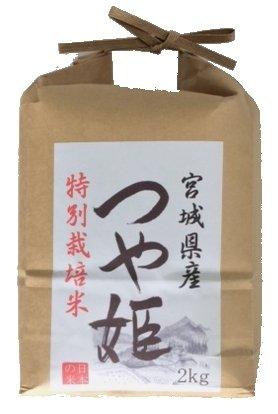 みのライス 【 精米 】 宮城県産 特別栽培米 つや姫 2kg 令和元年産