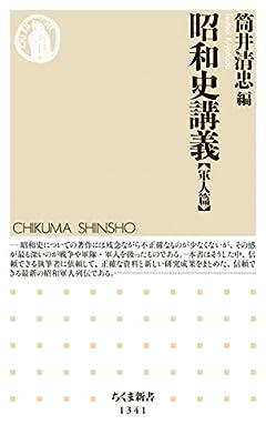 昭和史講義【軍人篇】 (ちくま新書 1341)