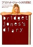 ブリジット・ジョーンズの日記 (ヴィレッジブックス)