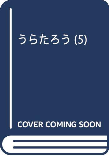 うらたろう(5): ヤングジャンプコミックス