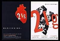 2005年チラシ2種「21グラム 21g」ショーンペン/ナオミワッツ/ベニチオデルトロ/シャルロットゲンズブール