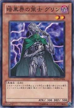 遊戯王/第7期/SD21-JP006 暗黒界の策士 グリン