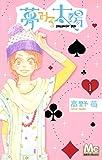 夢みる太陽 1 (マーガレットコミックス)