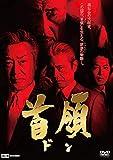 首領[DVD]