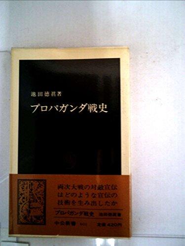 プロパガンダ戦史 (1981年) (中公新書)の詳細を見る
