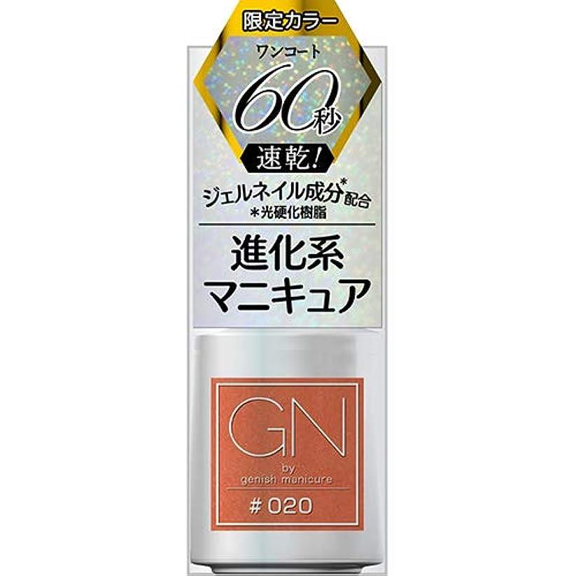 印象的カウント知覚ジーエヌバイジーニッシュマニキュア 20 コーラル 5ml