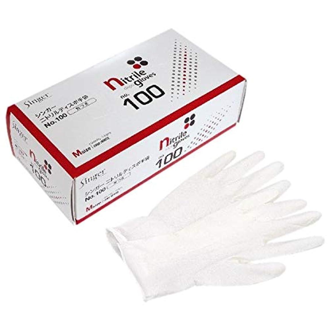 転送時々にぎやかシンガーニトリルディスポ手袋 No.100 白 粉付 SSサイズ 100枚×20箱入