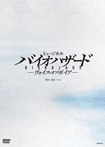 ミュージカル バイオハザード ~ヴォイス・オブ・ガイア~ [DVD]