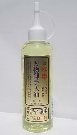 紅椿化学工業所 ベニサン 刃物御手入油(黄) B-140 容量210ml