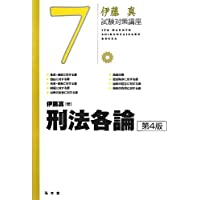 刑法各論 第4版 (伊藤真試験対策講座 7)