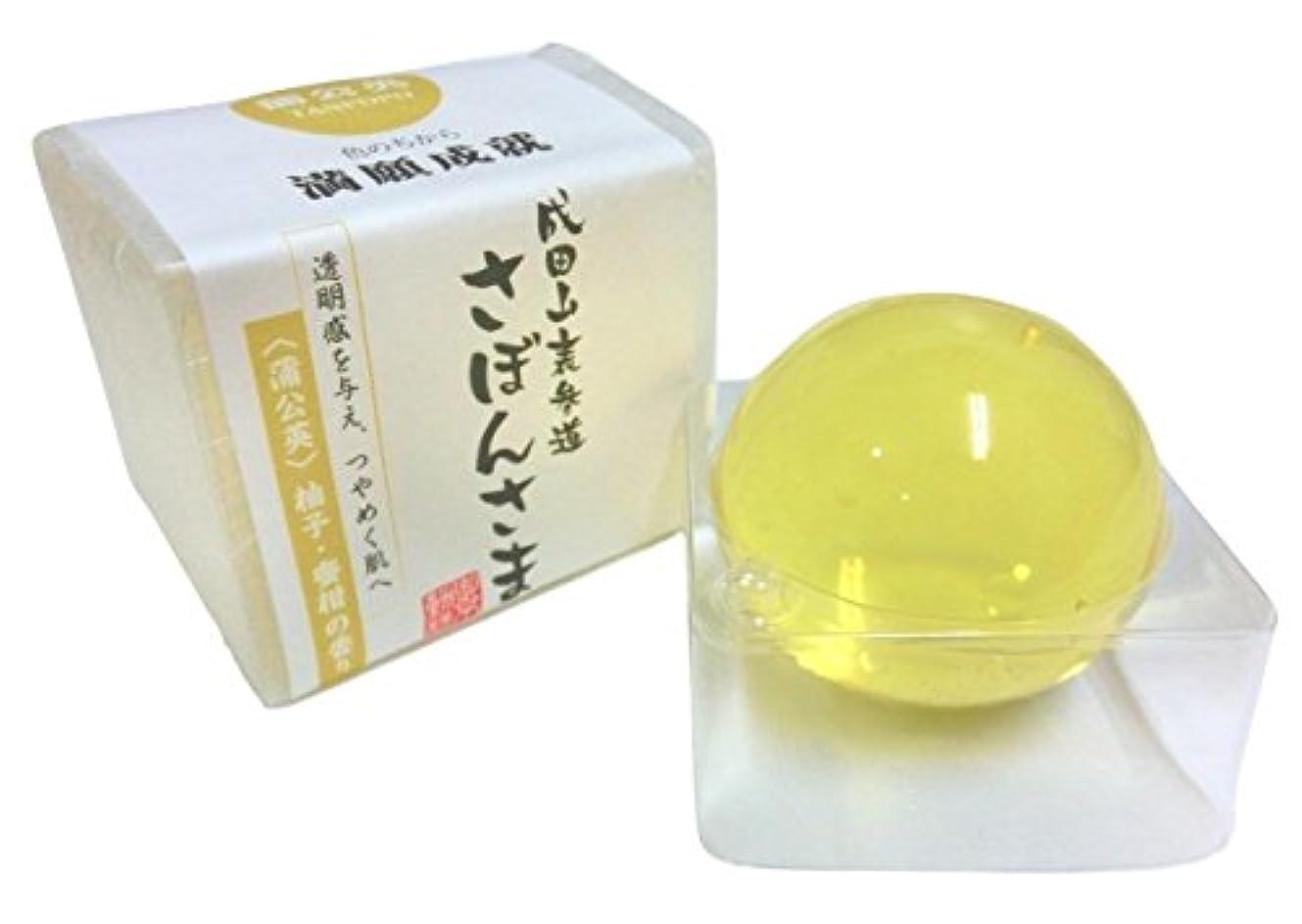 薬用序文常に成田山表参道 さぼんさま〈蒲公英〉柚子?密柑の香り 100g