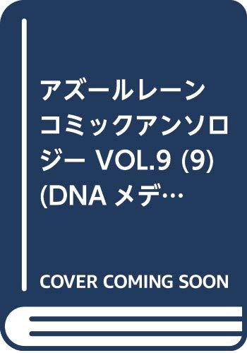 アズールレーン コミックアンソロジー VOL.9 9巻
