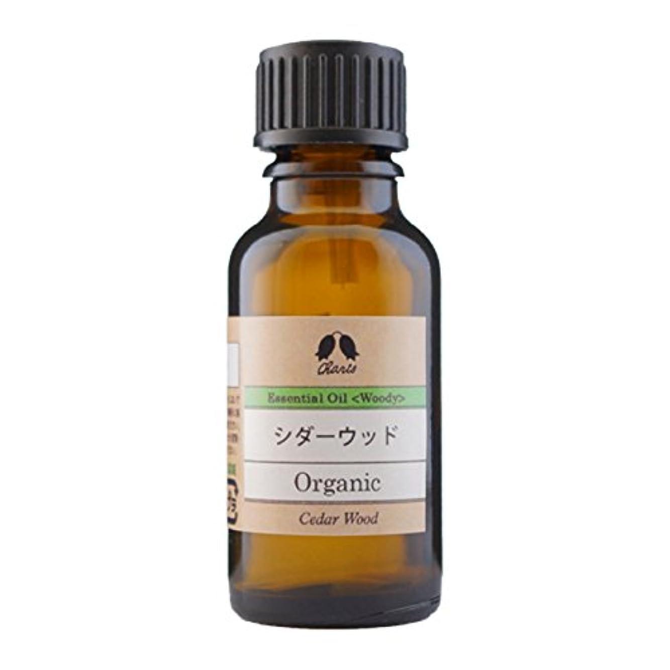 吸収剤雨の応じるカリス成城 エッセンシャルオイル シダーウッド Organic 20ml