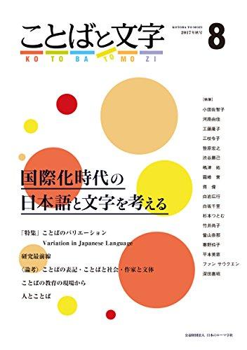 ことばと文字 8号 ―国際化時代の日本語と文字を考える