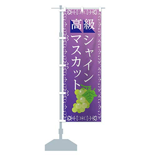 高級シャインマスカット のぼり旗(レギュラー60x180cm 左チチ 標準)