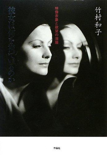 彼女は何を視ているのか――映像表象と欲望の深層 / 竹村 和子
