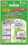 光触媒 エアコンフィルター 【MH88-AF1】