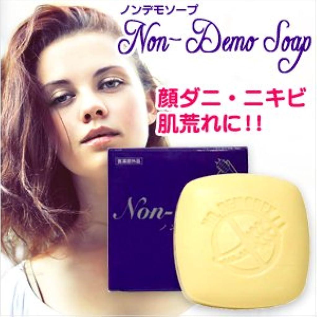 り添加剤担保(医薬部外品) 顔ダニ石鹸 ノンデモソープ (Non-Demo Soap) 130g
