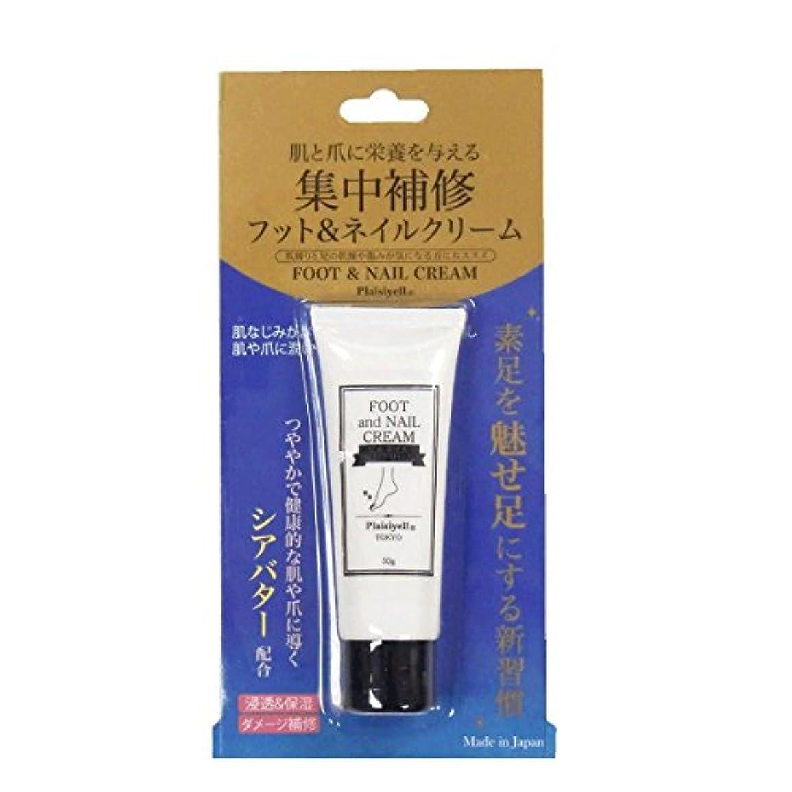 ヘルシー防腐剤仮説プレジエール【フットコスメ】フット&ネイルクリーム