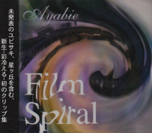 フィルムスパイラル [DVD]の詳細を見る