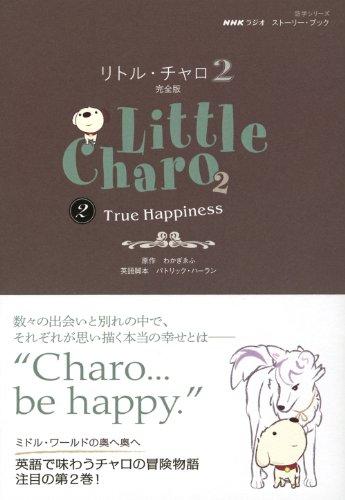NHKラジオ ストーリー・ブック リトル・チャロ2 完全版2―True Happiness (語学シリーズ)の詳細を見る