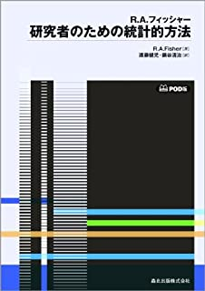 Amazon.co.jp: 統計的方法と科...