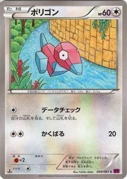 ポケモンカードXY ポリゴン / バンデットリング(PMXY7)/シングルカード