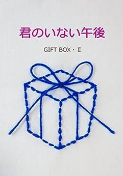 [Mikey]の君のいない午後 GIFT BOX (CREATO'S NOVA)