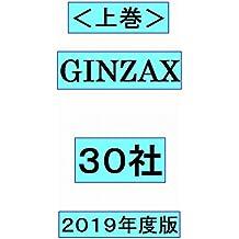 バフェット流で読み解くGINZAX30社2019年度版<上巻>