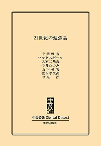 [画像:21世紀の勉強論 (中央公論 Digital Digest)]