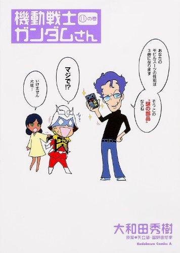 機動戦士ガンダムさん(11)カドカワコミックス・エース (角川コミックス・エース 40-40)の詳細を見る