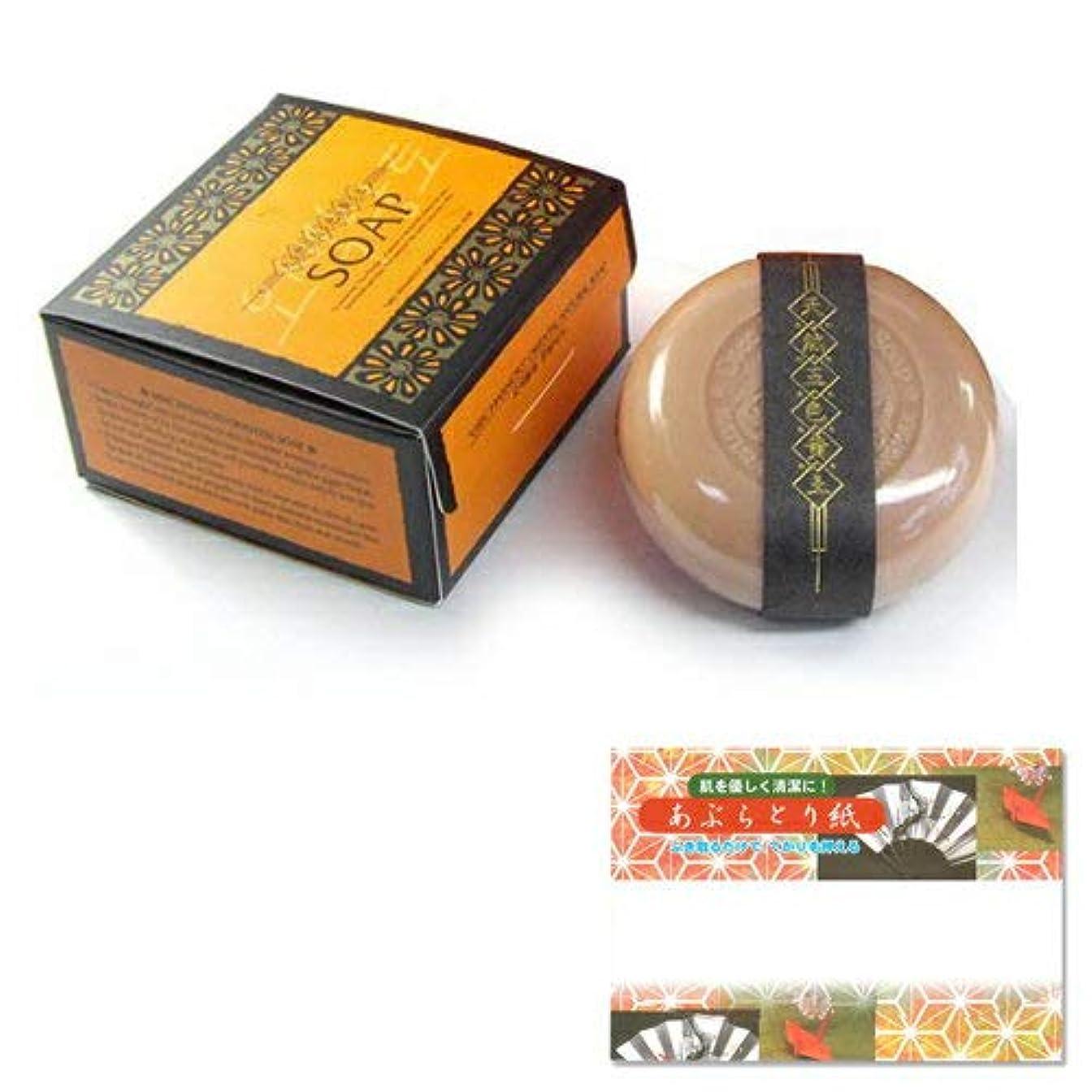 びっくり良性ファイアルピエラス 五色黄土石鹸 110g×4個 + 高級あぶらとり紙 セット