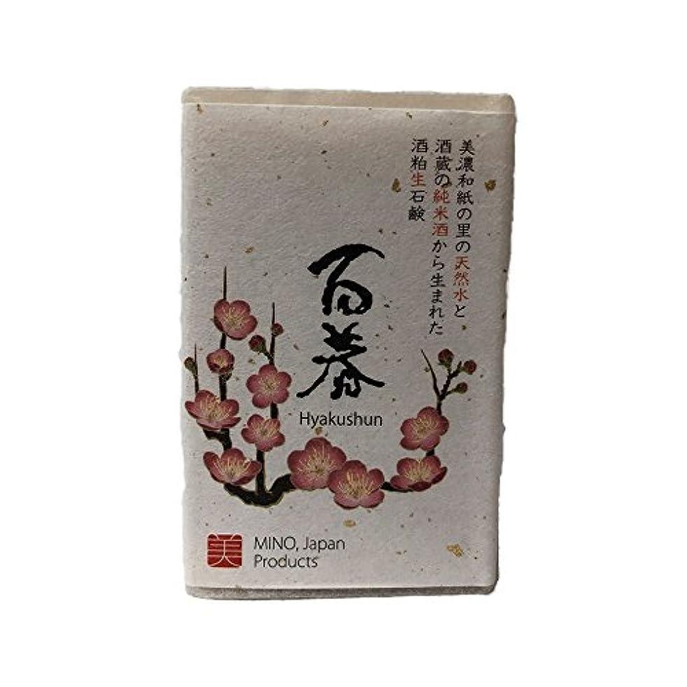性交俳句裁判官酒粕生石鹸 百春