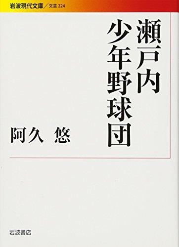 瀬戸内少年野球団 (岩波現代文庫)の詳細を見る