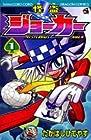 怪盗ジョーカー ~26巻 (たかはしひでやす)