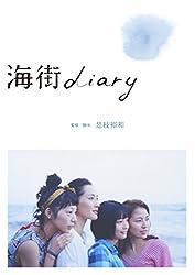 【動画】海街diary