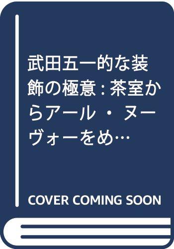 武田五一的な装飾の極意: 茶室からアール・ヌーヴォーをめぐる建築意匠