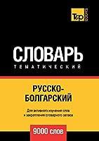 Русско-болгарский тематический словарь 9000 &#