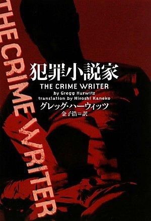 犯罪小説家 (ヴィレッジブックス)の詳細を見る