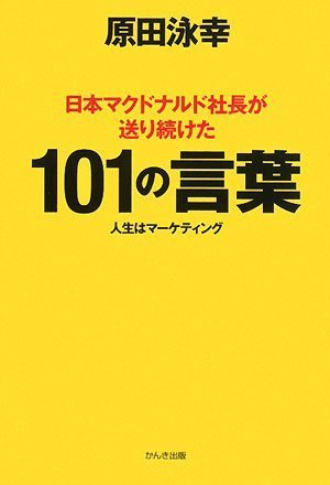 日本マクドナルド社長が送り続けた101の言葉