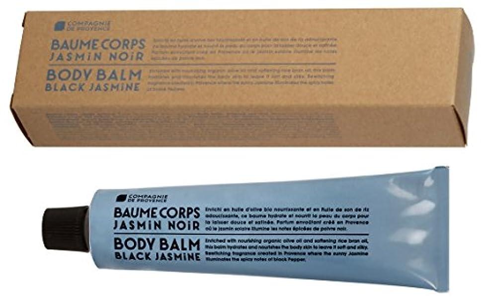 メルボルンポジティブ呼吸するカンパニードプロバンス バージョンオリジナル ボディーバーム ブラックジャスミン(すっきりとした中にも甘さがある香り) 120ml