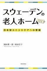 スウェーデンの老人ホーム―日本型ユニットケアへの警鐘 単行本