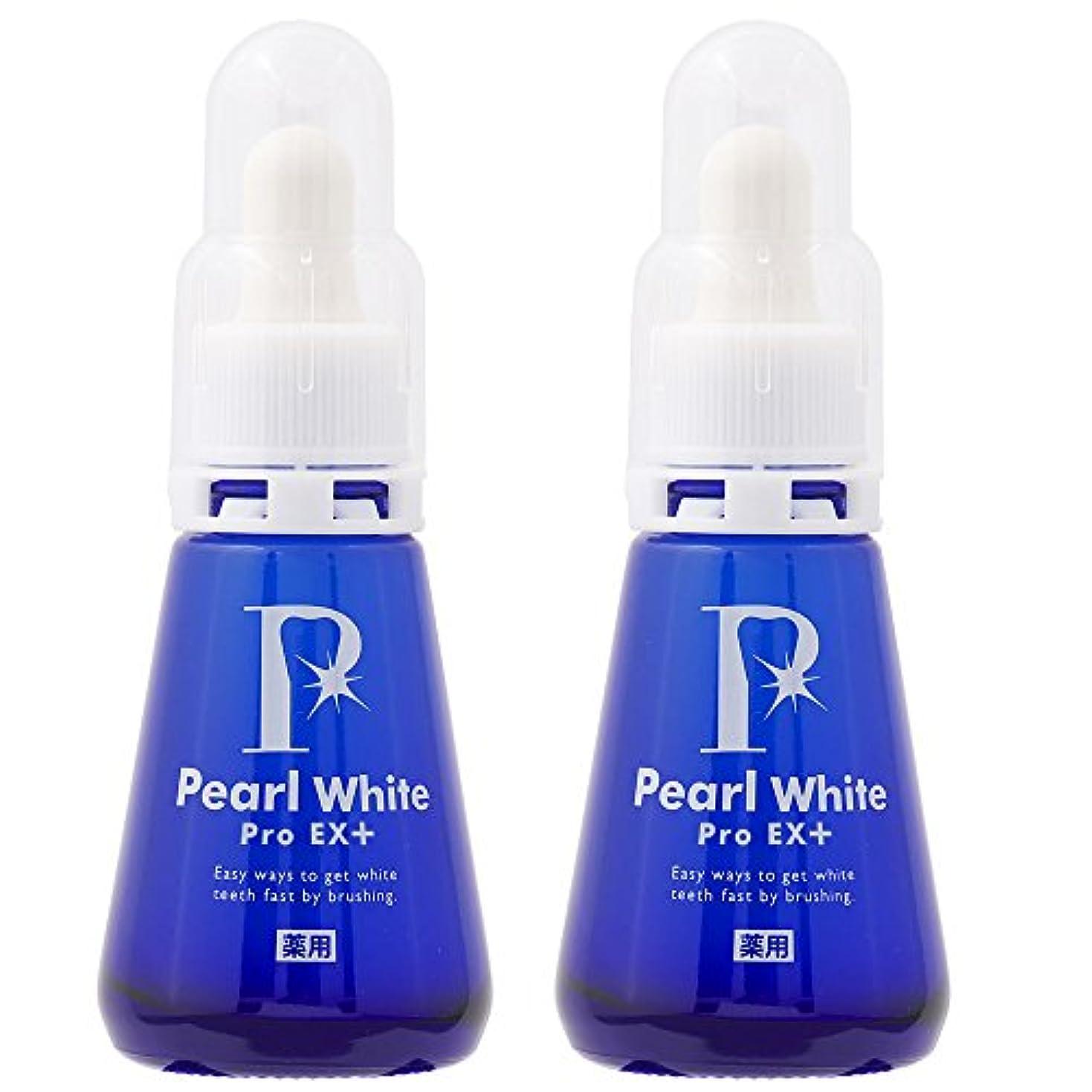 スチール母性欠点新成分!薬用パール ホワイト プロ EXプラス お得な2本セット 歯のホワイトニング 自宅で簡単 白い歯 虫歯予防