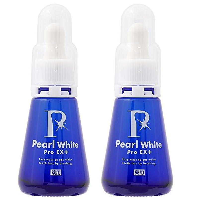 階下帳面積極的に新成分!薬用パール ホワイト プロ EXプラス お得な2本セット 歯のホワイトニング 自宅で簡単 白い歯 虫歯予防